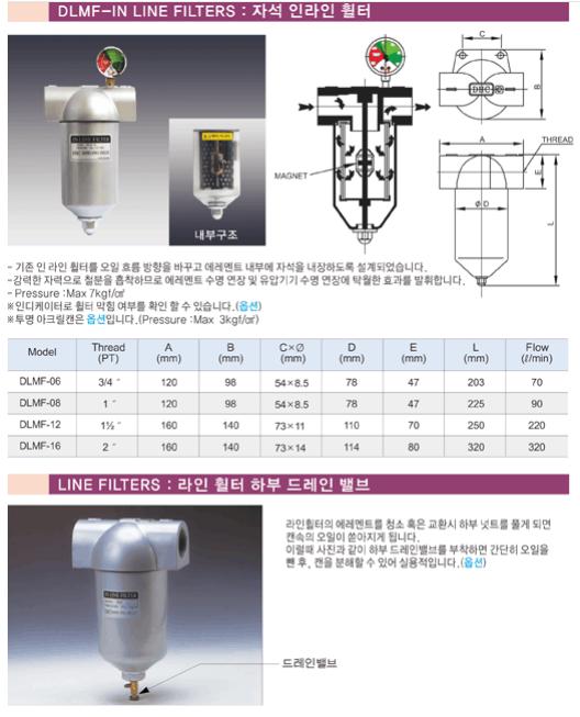 (주)동화기업 자석 인라인 휠터 / 라인 휠터 하부 드레인 밸브