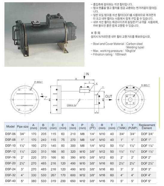 (주)동화기업 석션 인 라인 휠터 DSF