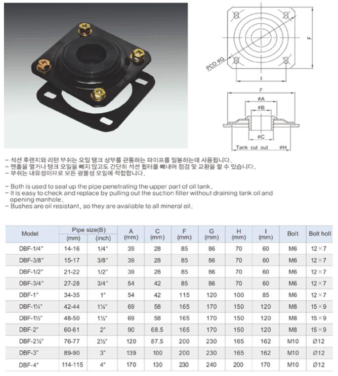 (주)동화기업 석션 후렌지 / 리턴 부쉬 DBF