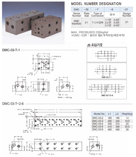 """(주)동화기업 Manifold Block (For 3/8 Modular Valve) DMC 3/8"""""""