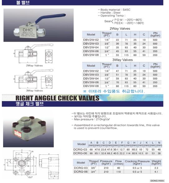 (주)동화기업 볼 밸브 / 앵글 체크 밸브 DBV2W, DCRG