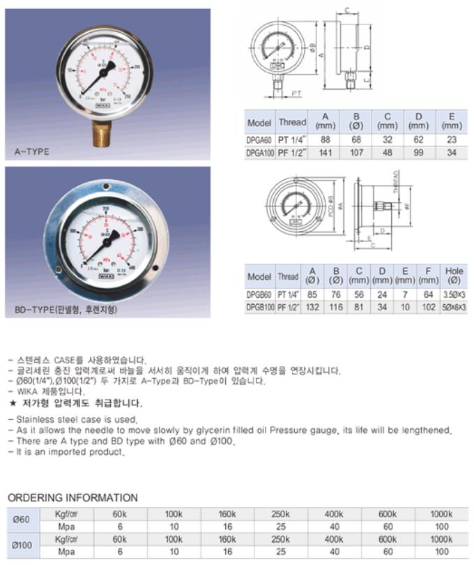 (주)동화기업 압력계 (충진식) DPG-A/BD