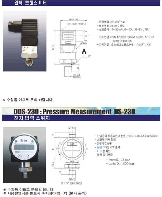 (주)동화기업 압력 트랜스 미터 / 전자 압력 스위치 DPTA-10, DDS-230