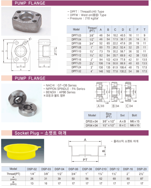 (주)동화기업 Pump Flange / Socket Plug DPFT, DF, DSP