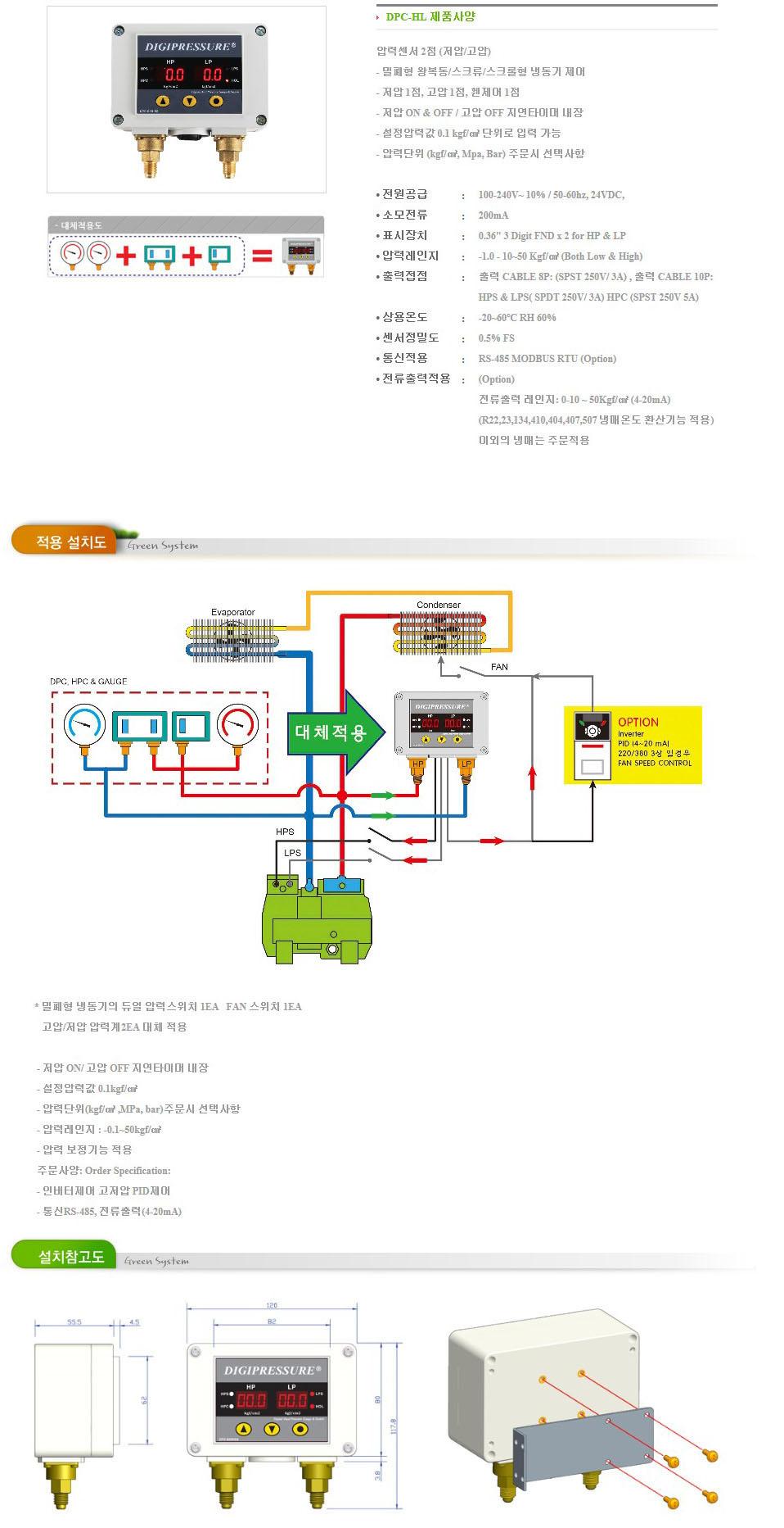 그린시스템 디지털 압력계 DPC-HL 1