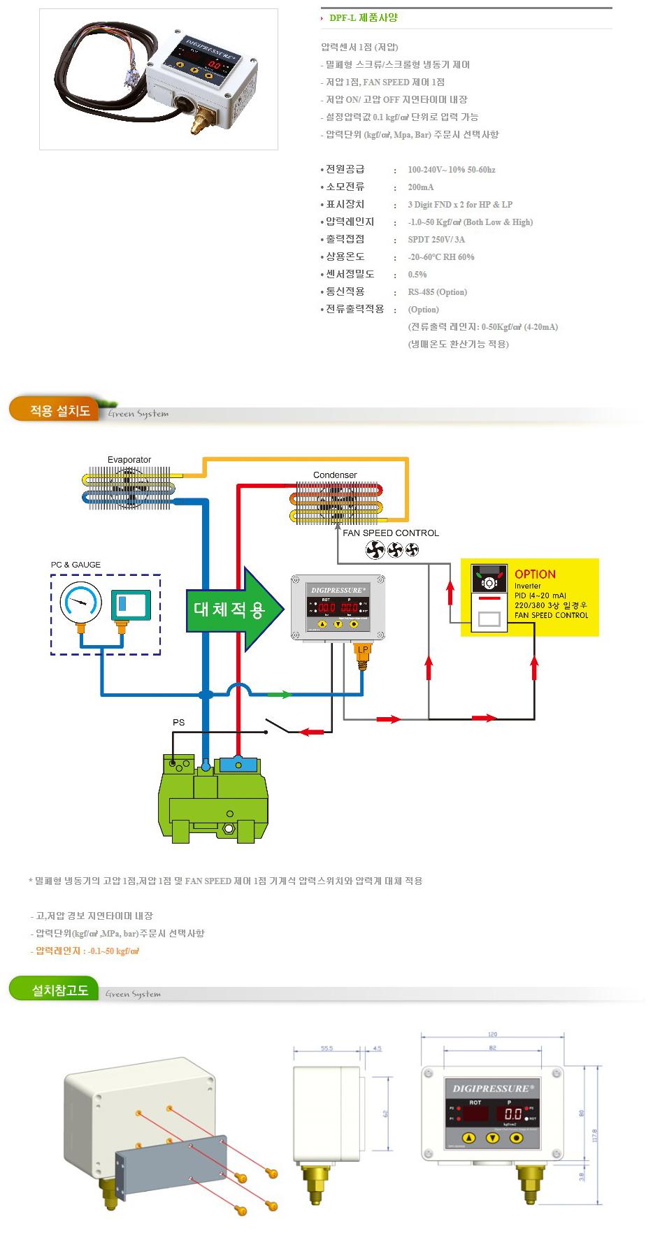 그린시스템 Cond Fan Speed Controller DPF-L 1