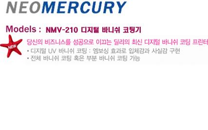 (주)딜리 NEO MERCURY - 디지털 바니쉬 코팅기 NML-210 5