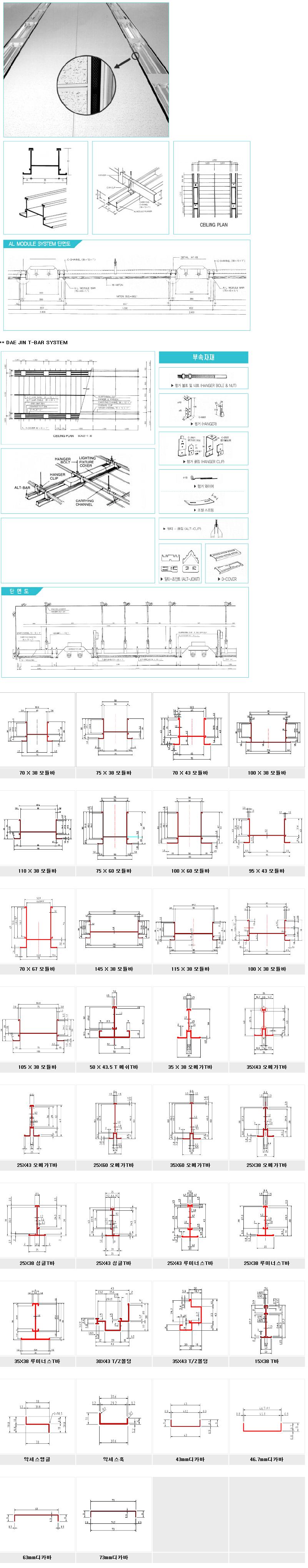 대진알미늄 T바 & 모듈바시스템