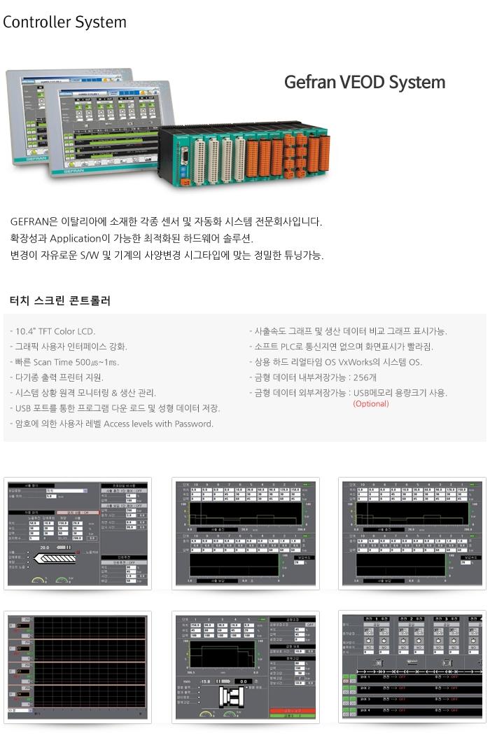 (주)대경유압 콘트롤러시스템  1