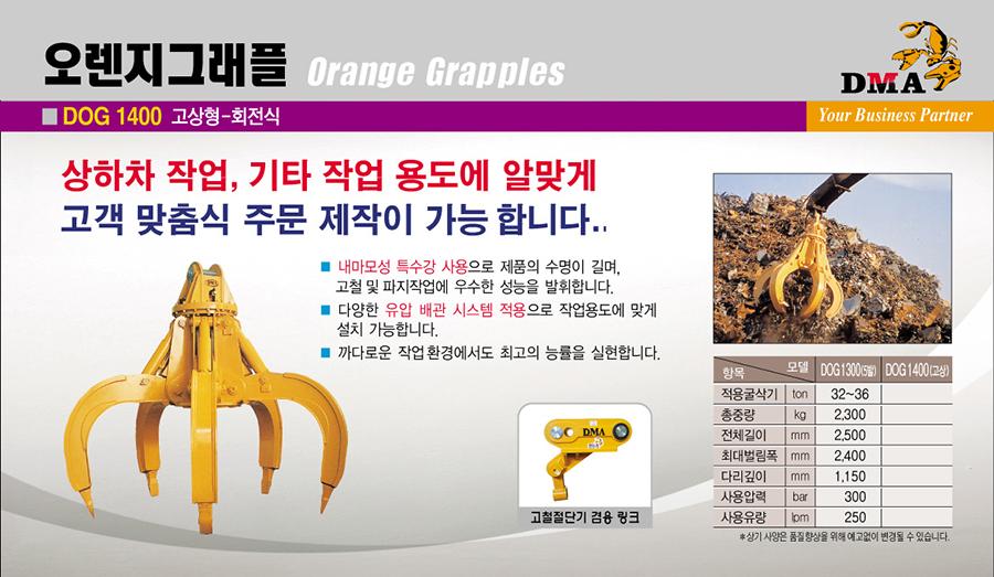 (주)디엠에이 고상형-회전식 오렌지그래플 DOG 1400
