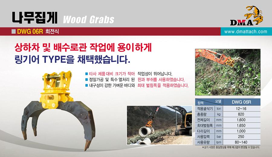 (주)디엠에이 회전식 나무집게 DWG 06R