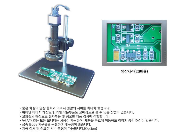 디엔디테크(주) 모니터영상 현미경