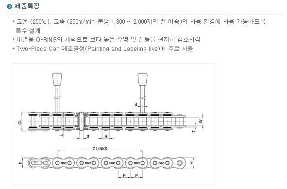 동보체인 O-Ring Pin Oven Chain