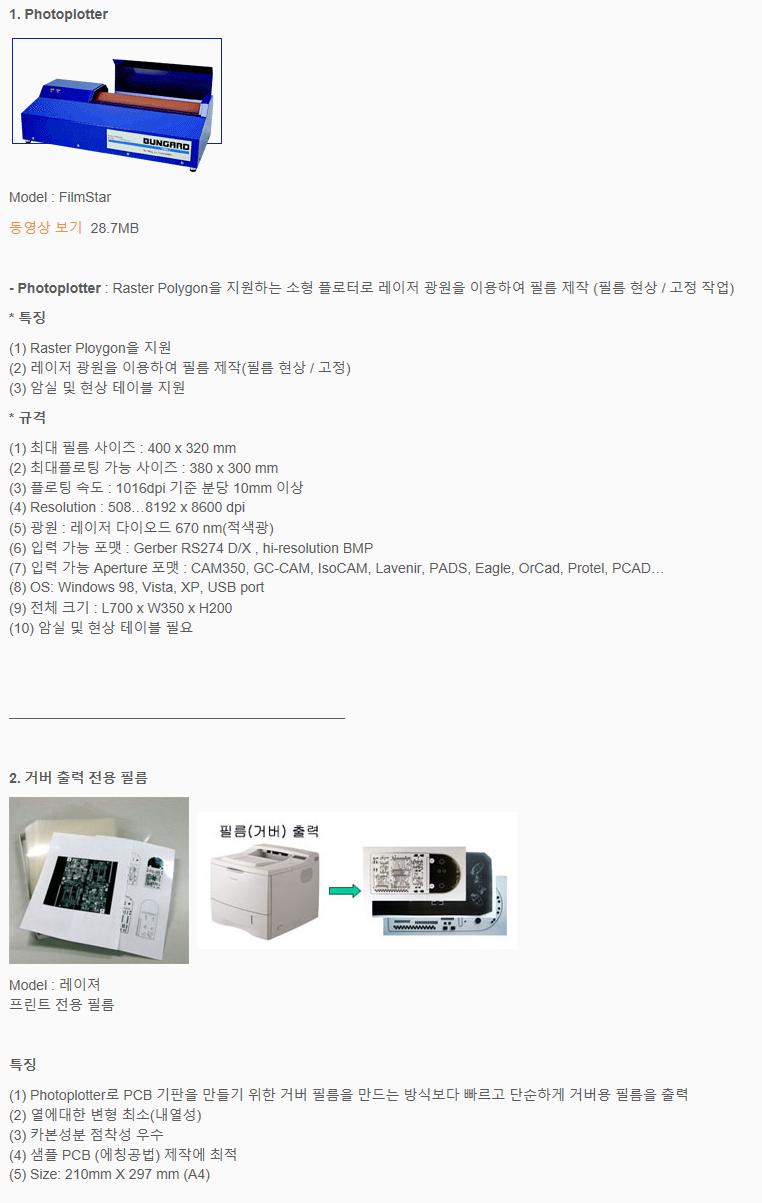 (주)동일캐드시스템 Photoplotter