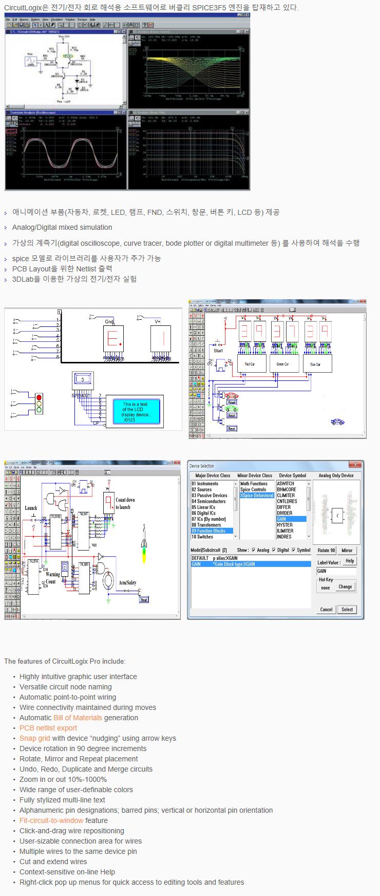 (주)동일캐드시스템 LogixSim