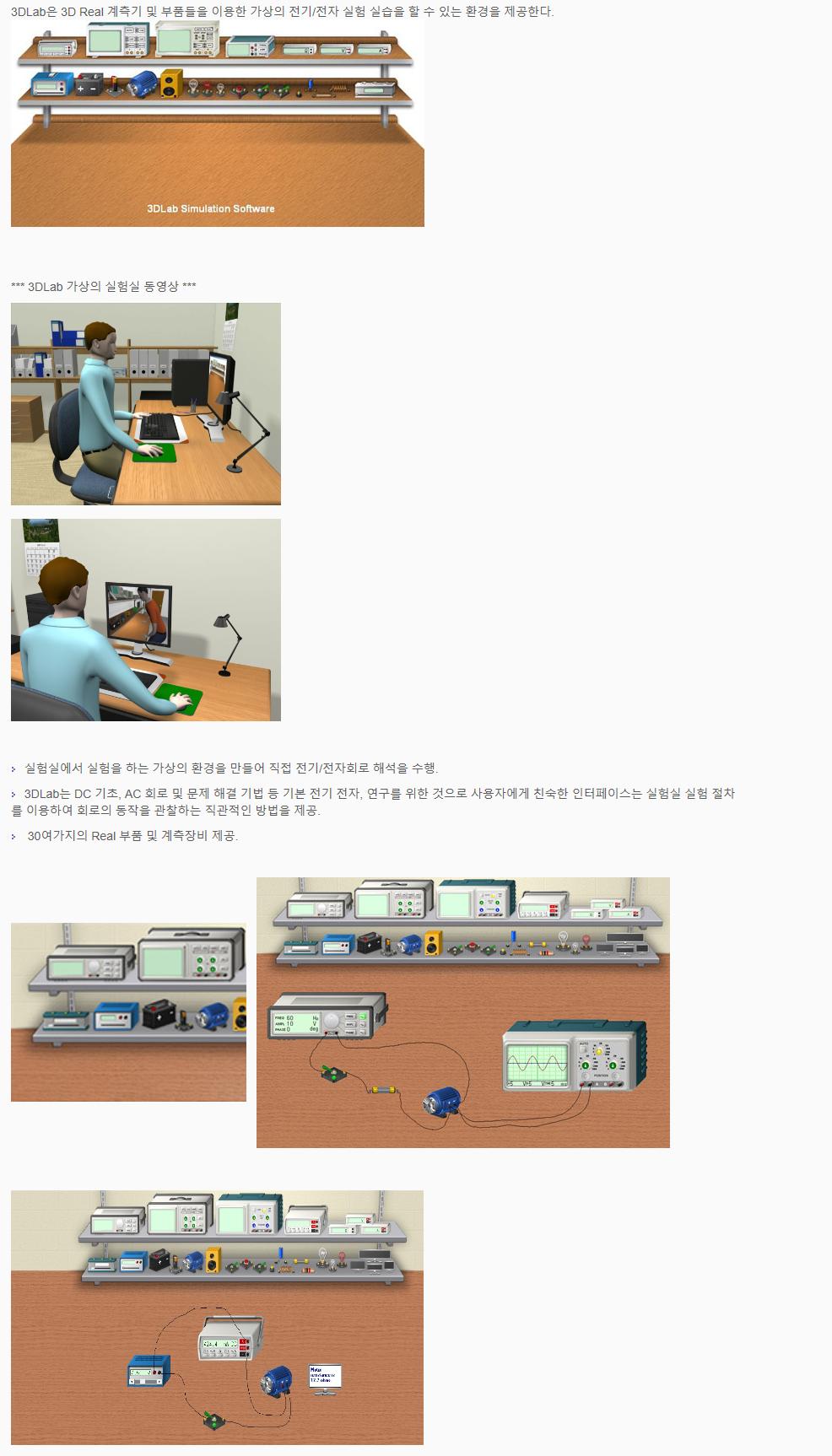 (주)동일캐드시스템 LogixSim  1