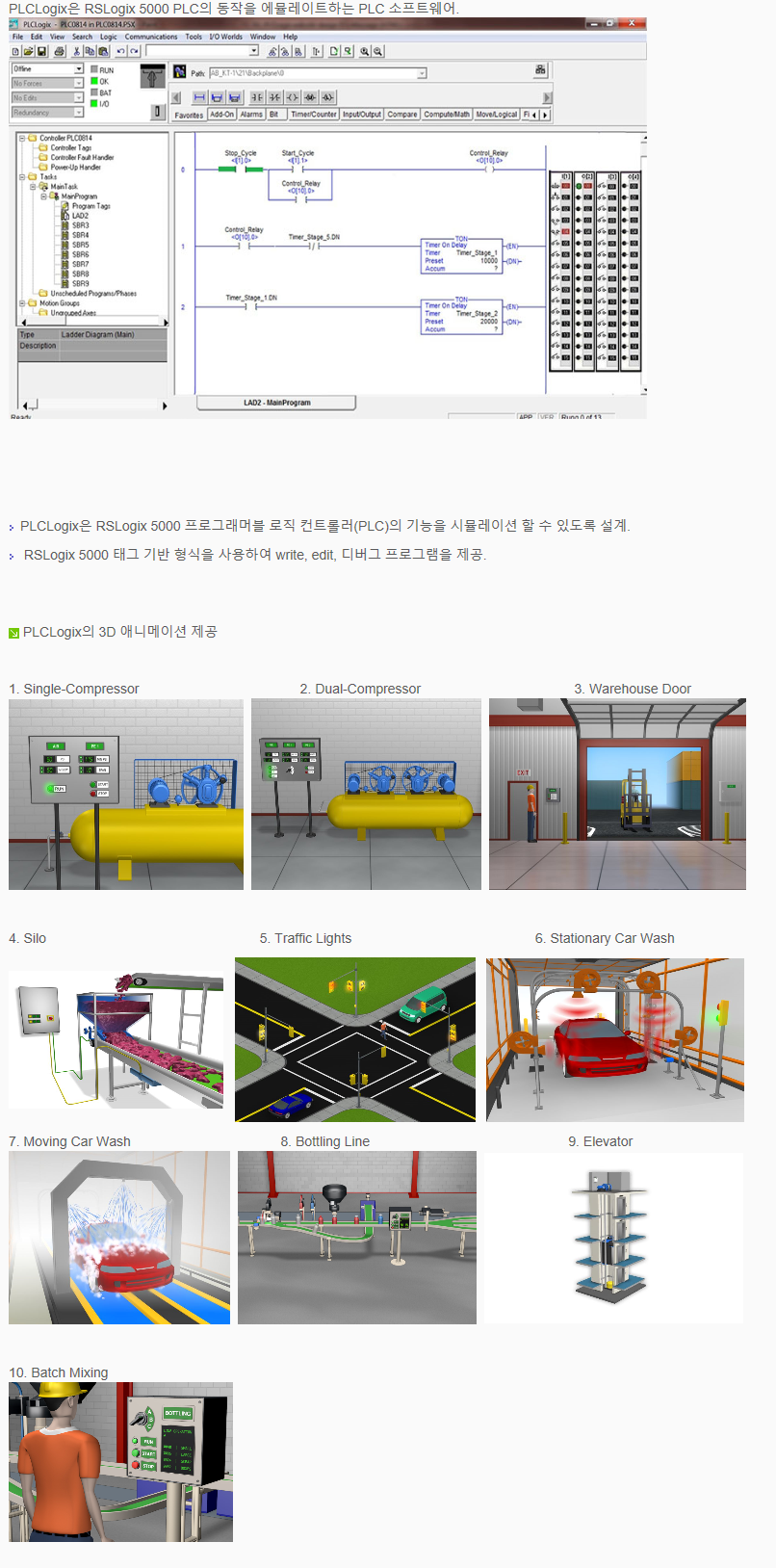 (주)동일캐드시스템 LogixSim  2