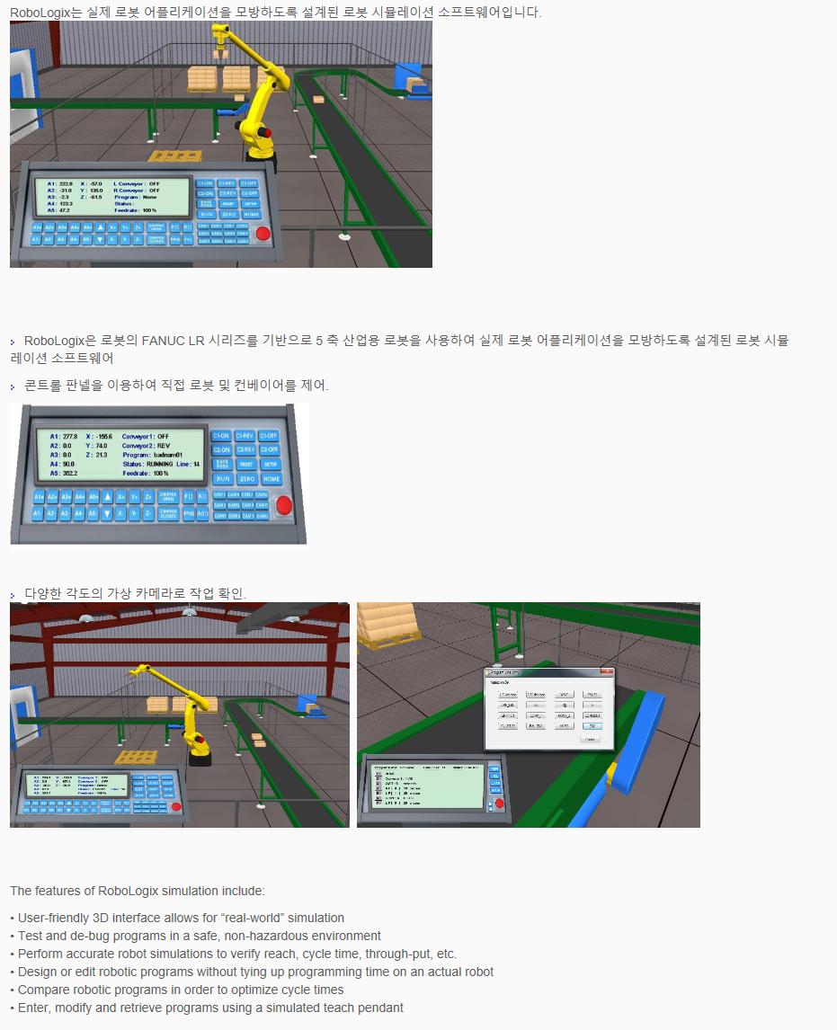 (주)동일캐드시스템 LogixSim  3