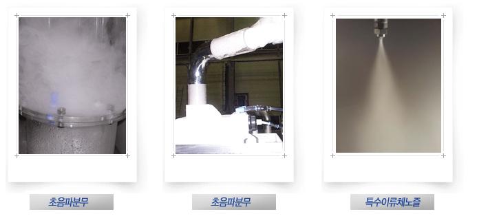 동진기연 분무 열분해 장치 (Spray Pyrolysis)  2