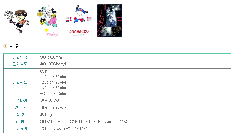 (주)동성정밀 Full Auto Screen Printing M/C (8/10/12 도 자동) DS-FAH8 1