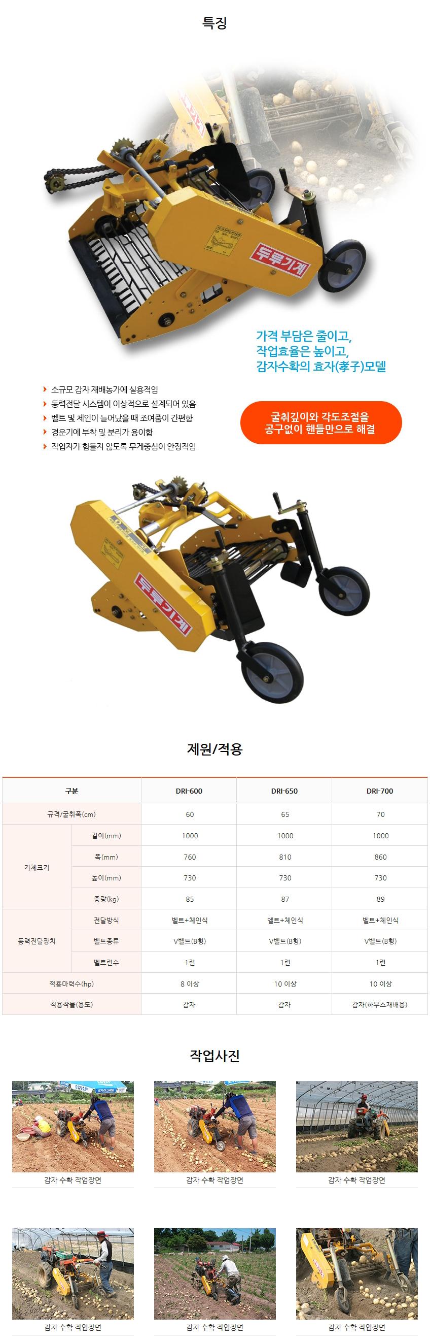 두루기계 땅속작물수확기 (경운기용/이송식) DRI Model