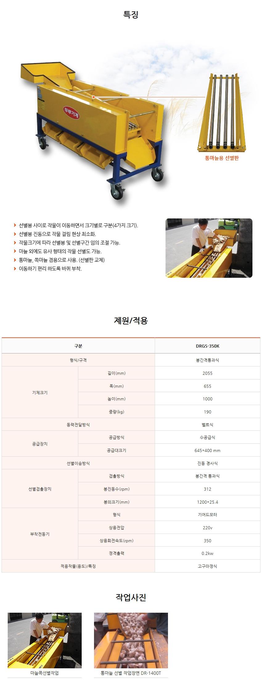 두루기계 농산물선별기 (마늘) (봉간격통과식) DRGS-350K