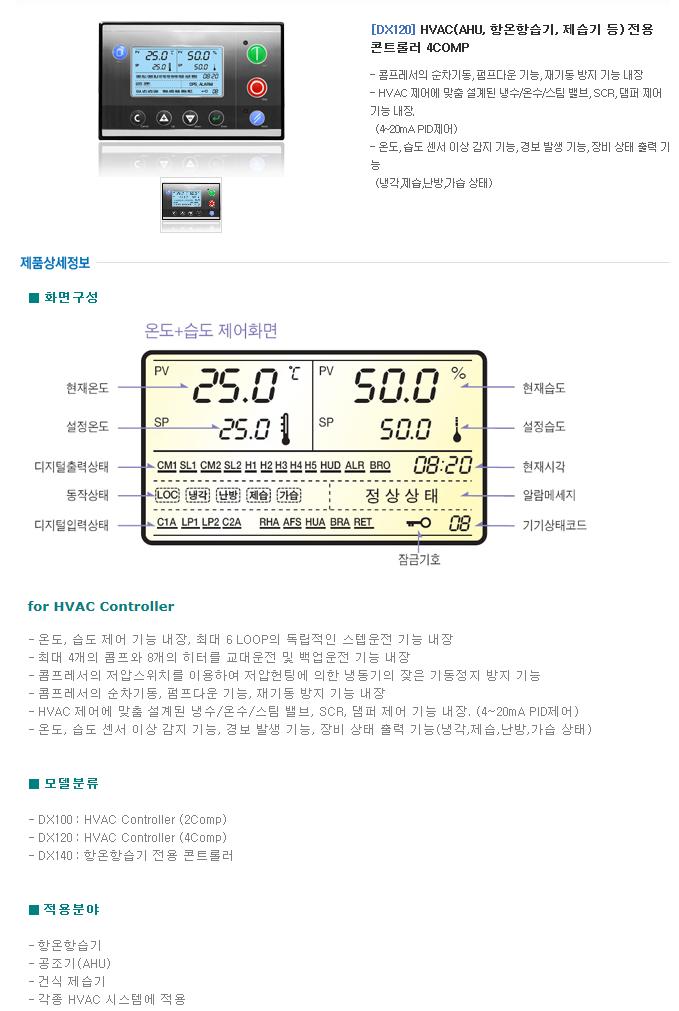 (주)두텍 HVAC (공조,건식제습)  1