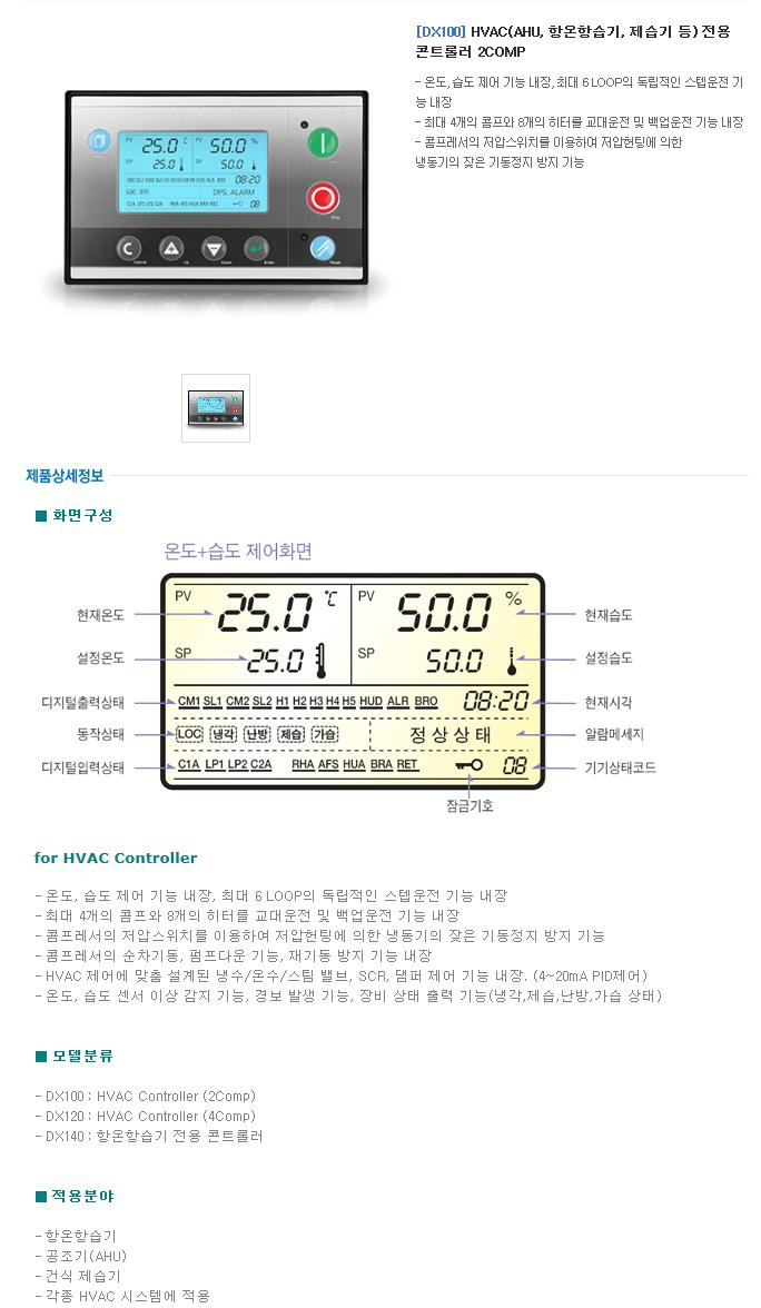 (주)두텍 HVAC (공조,건식제습)  2