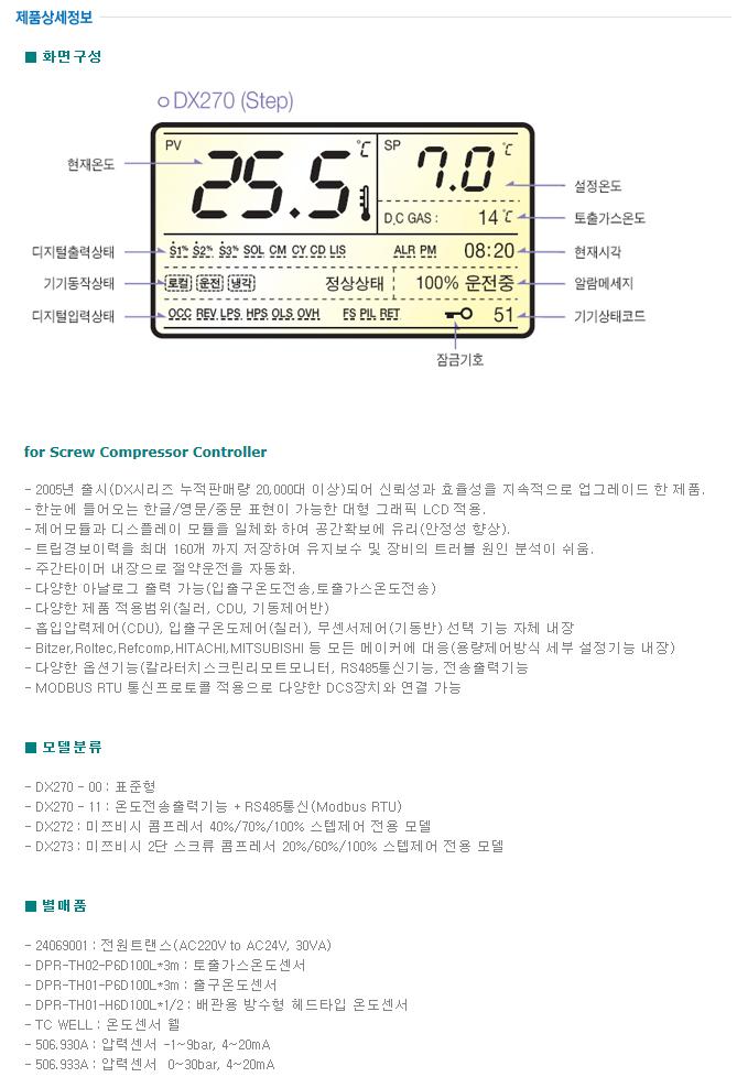 (주)두텍 스크류냉동기  3