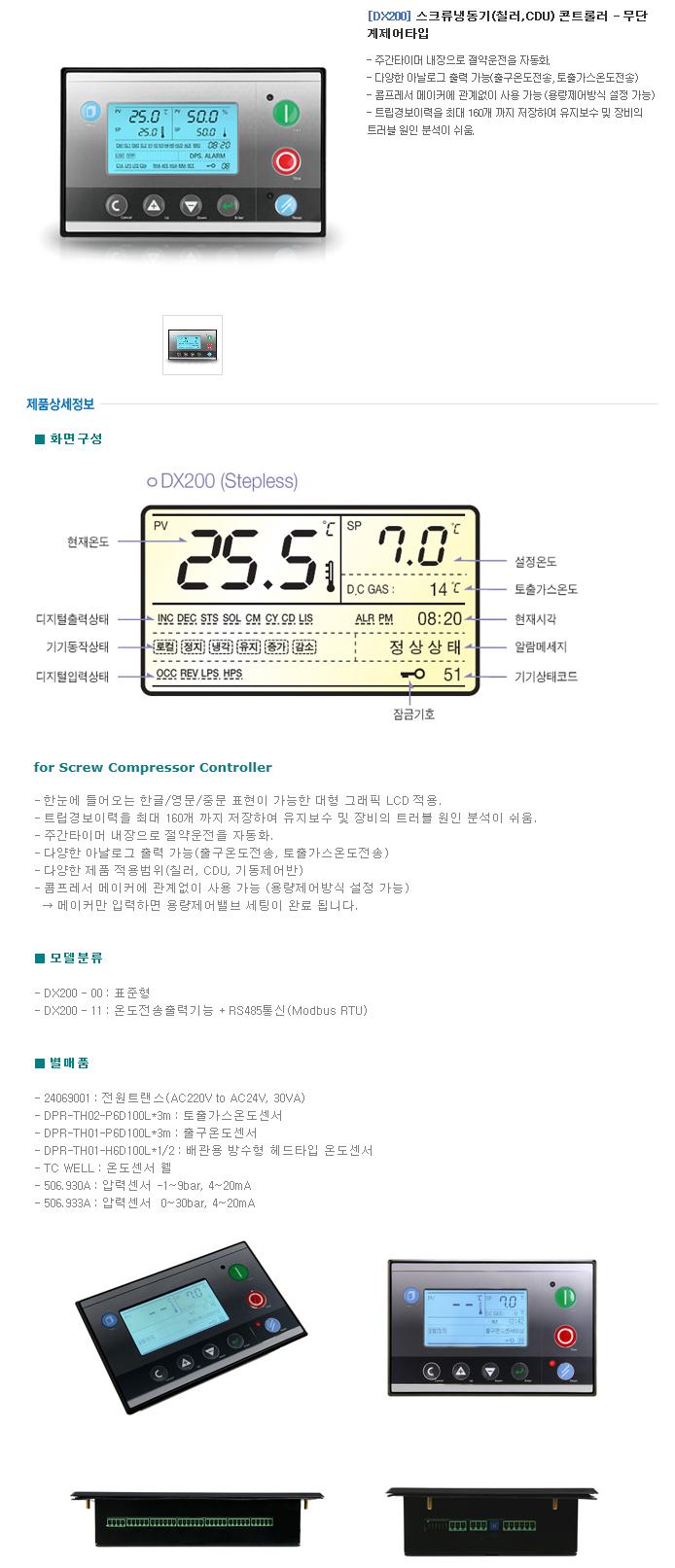 (주)두텍 스크류냉동기  6