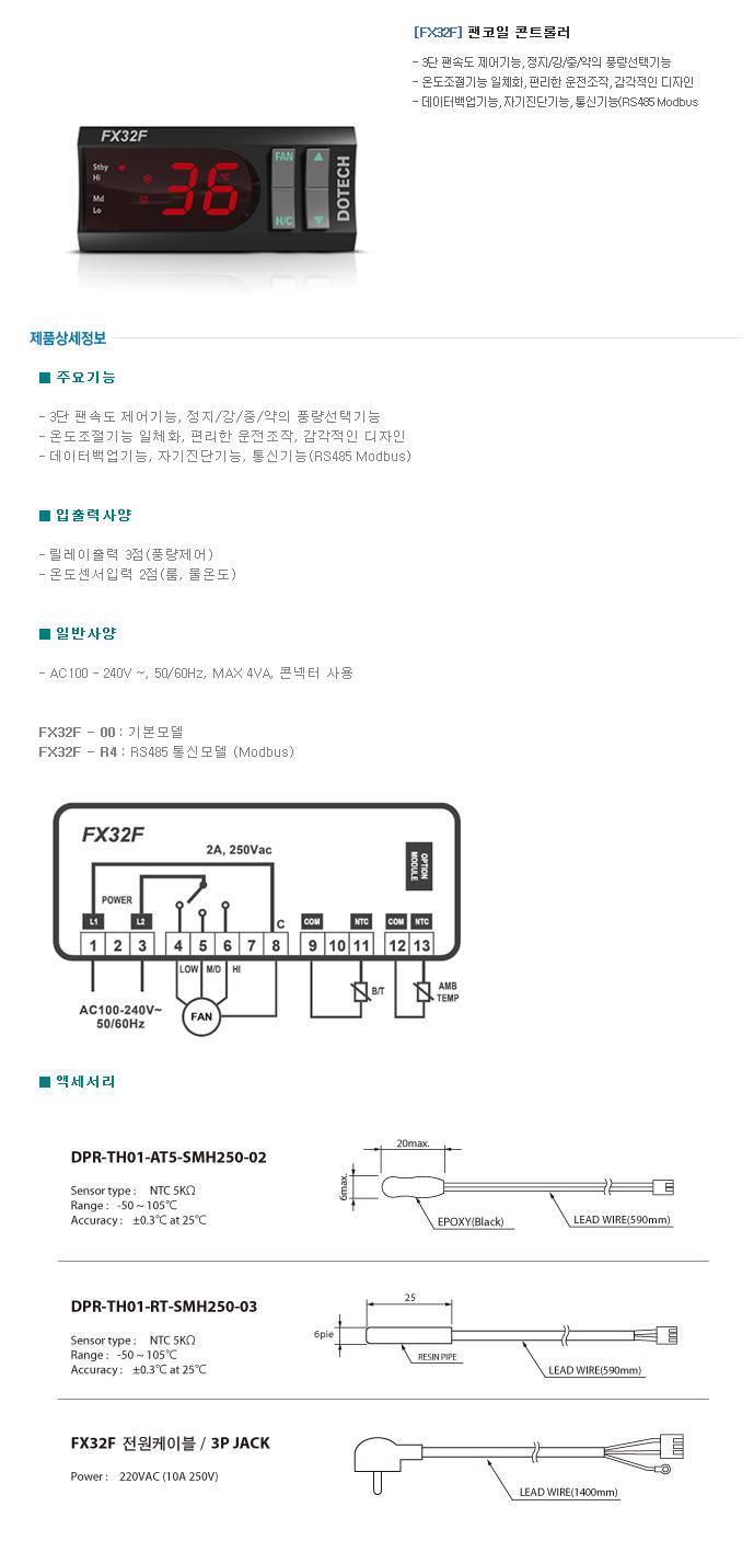 (주)두텍 팬코일 콘트롤러 FX32F