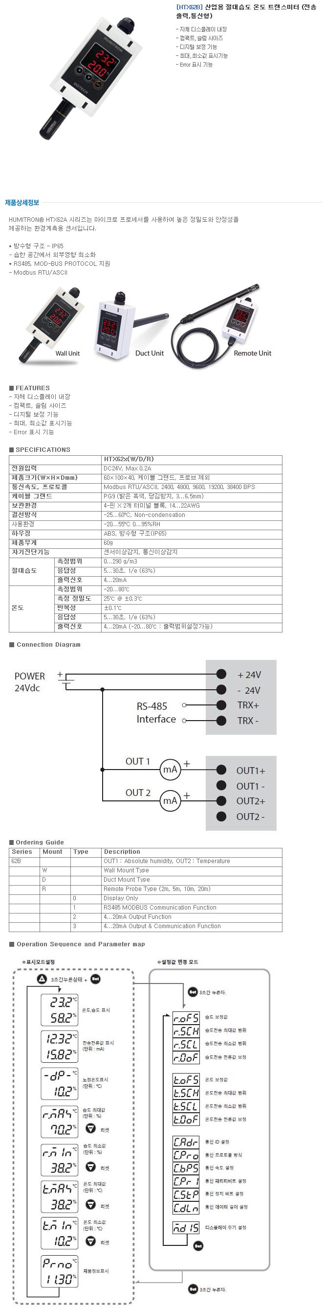 (주)두텍 온습도 트랜스미터  1