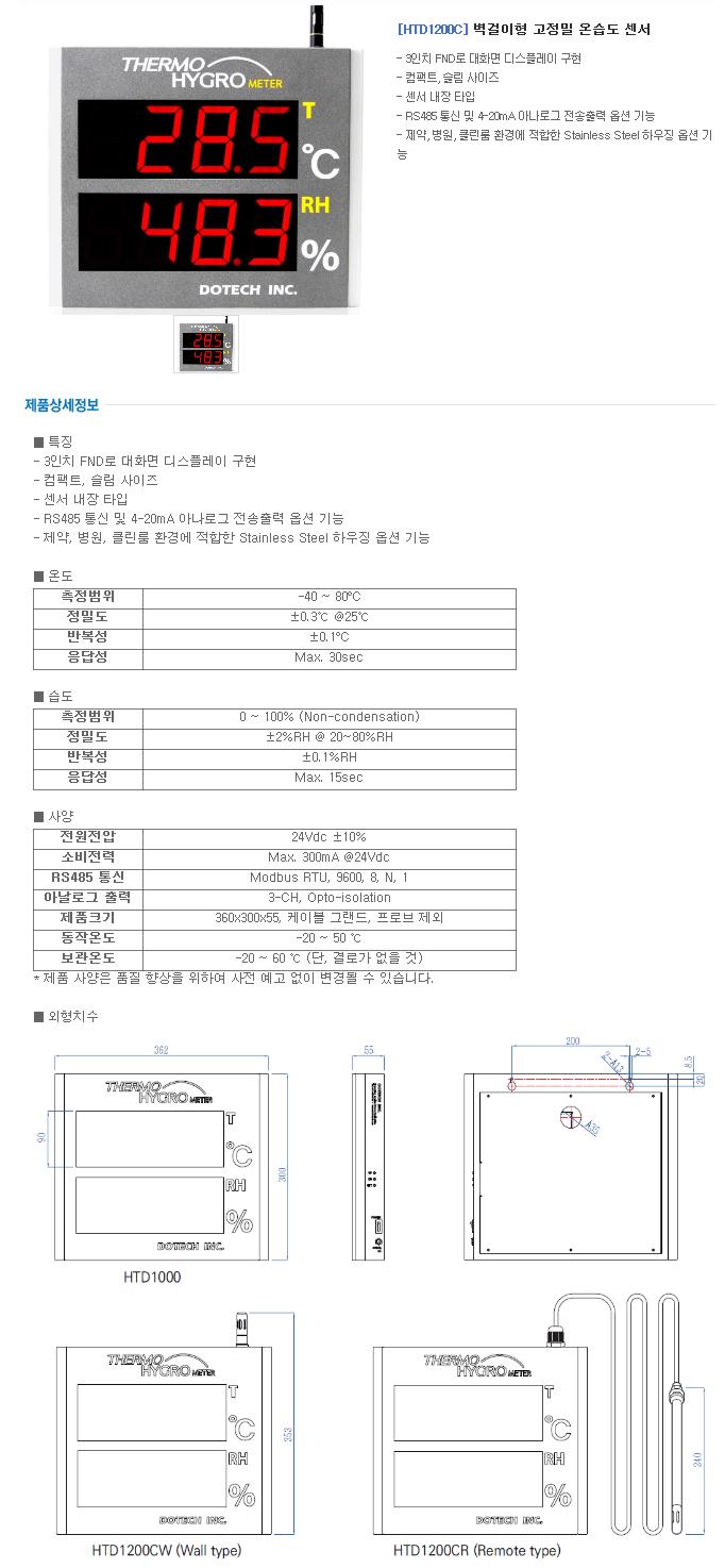 (주)두텍 온습도 트랜스미터  3