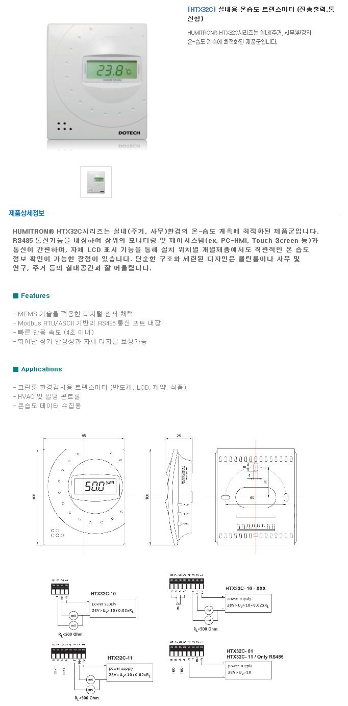 (주)두텍 공조용 트랜스미터  2