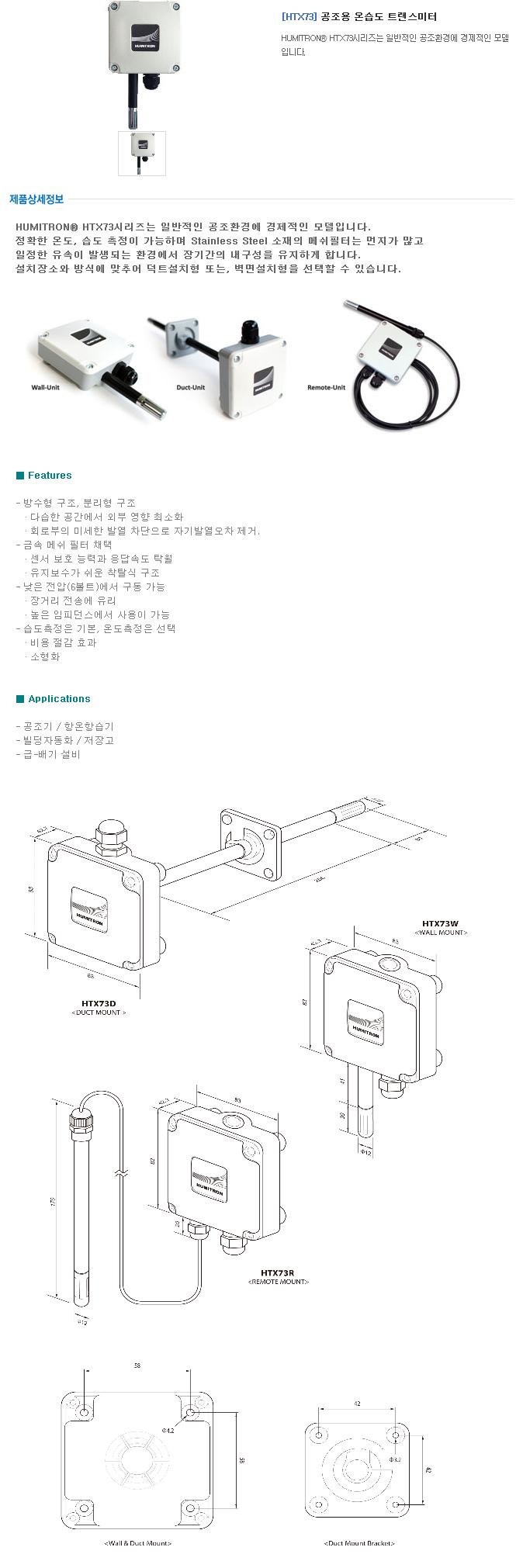 (주)두텍 공조용 트랜스미터  3