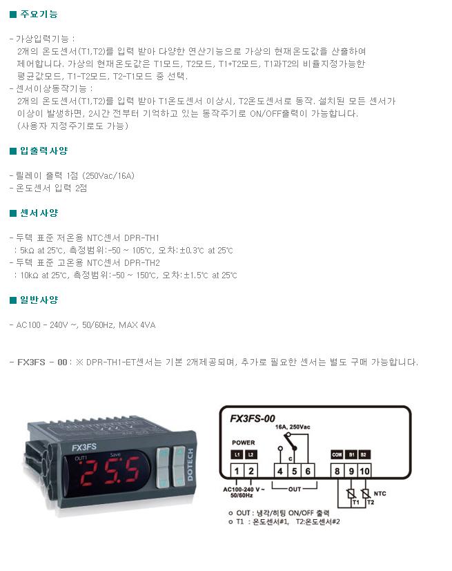 (주)두텍 온도조절기  4