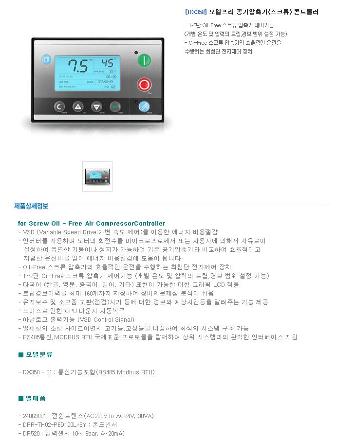 (주)두텍 오일프리 공기압축기(스크류) 콘트롤러 DX350