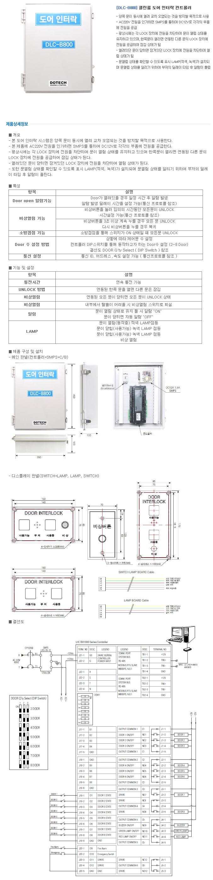 (주)두텍 클린룸 도어 인터락 컨트롤러 DLC-B800