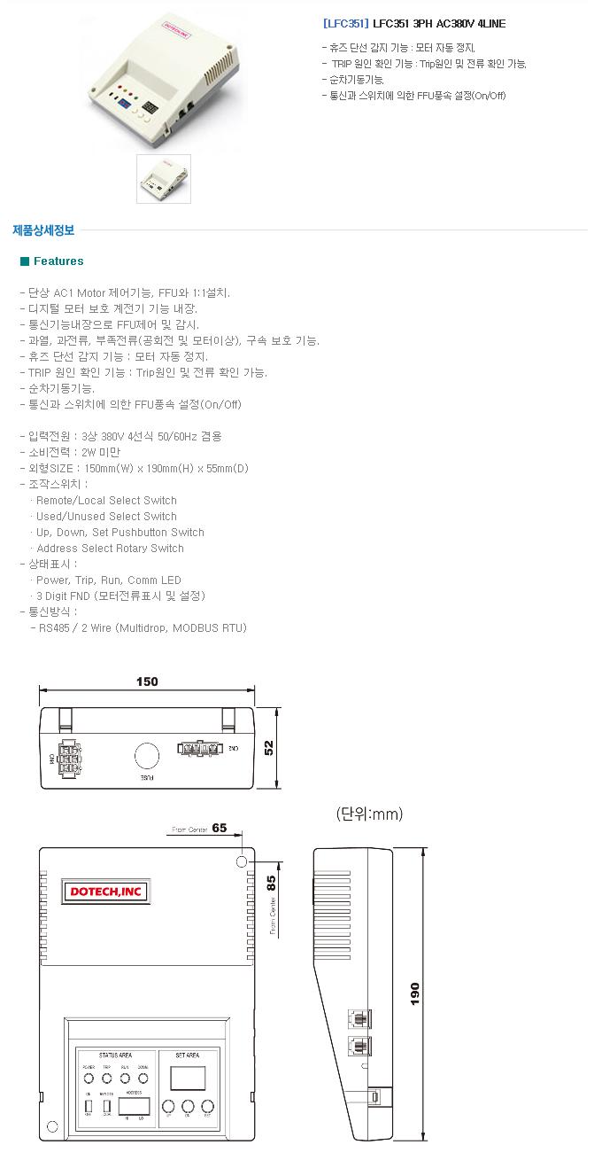 (주)두텍 FFU / BFU용 LCU  4