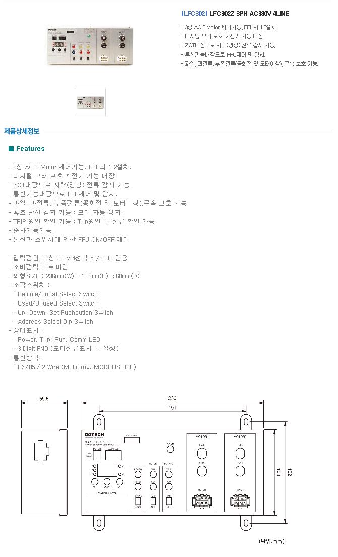 (주)두텍 FFU / BFU용 LCU  5