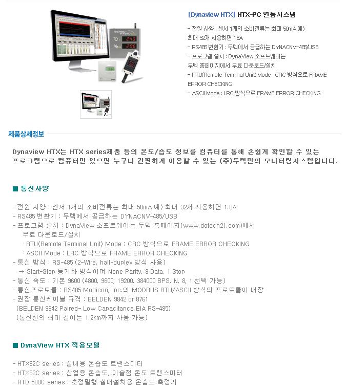 (주)두텍 Dynaview 소프트웨어