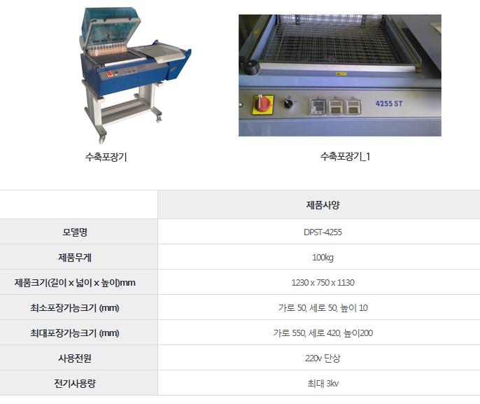 드림포장기계 수축포장기 DPST-4255