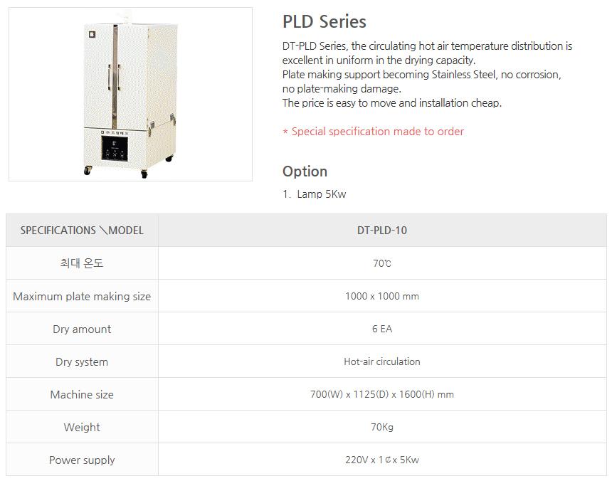 DREAM TECH Dry, Clean PLD Series