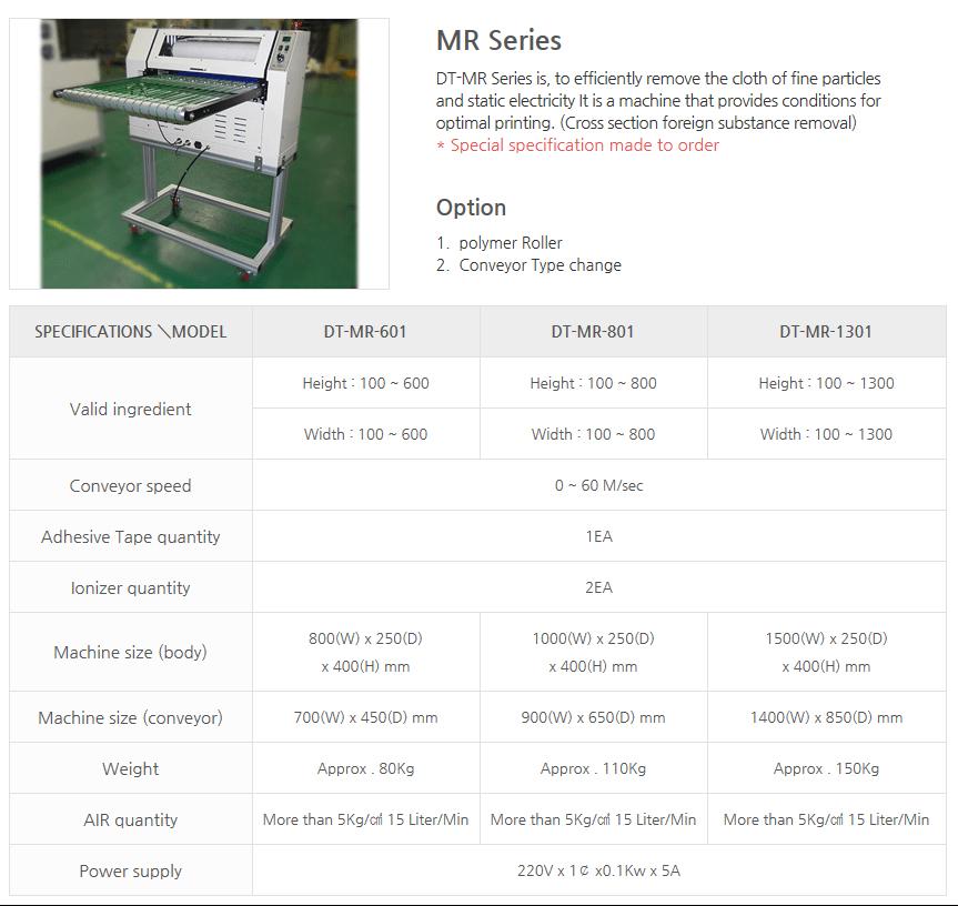 DREAM TECH Cleaning Machine MR Series