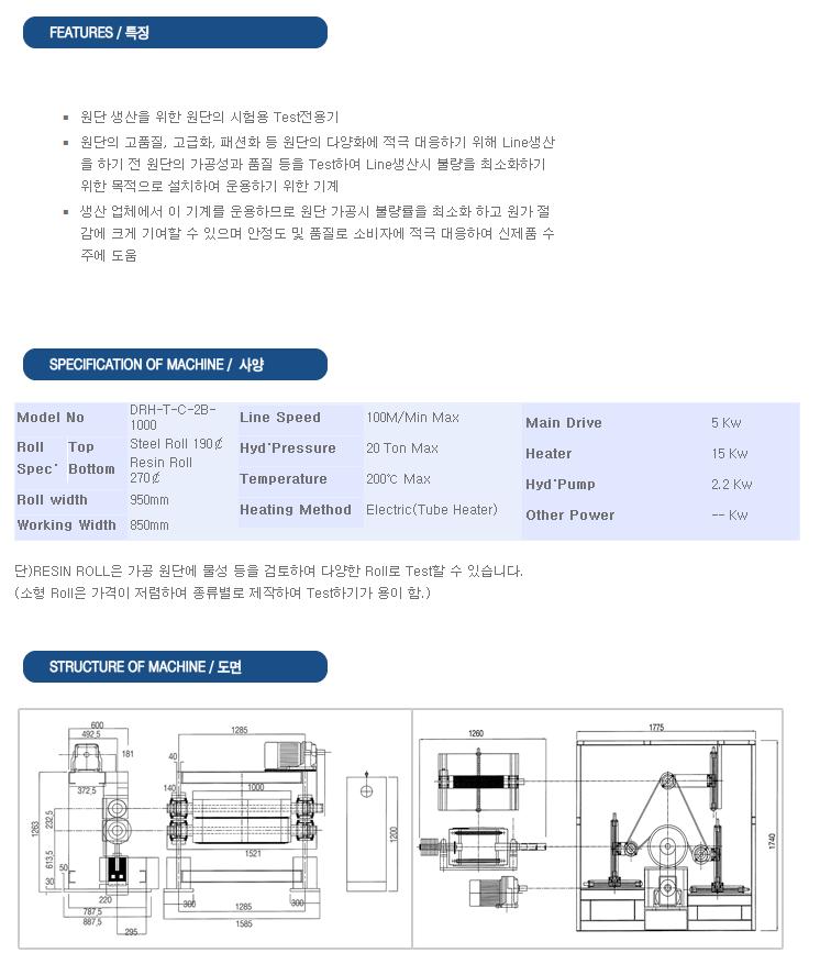 디알에이치 Test Calender Machine (2 Bowl) DRH-T-C-2B-1000 1