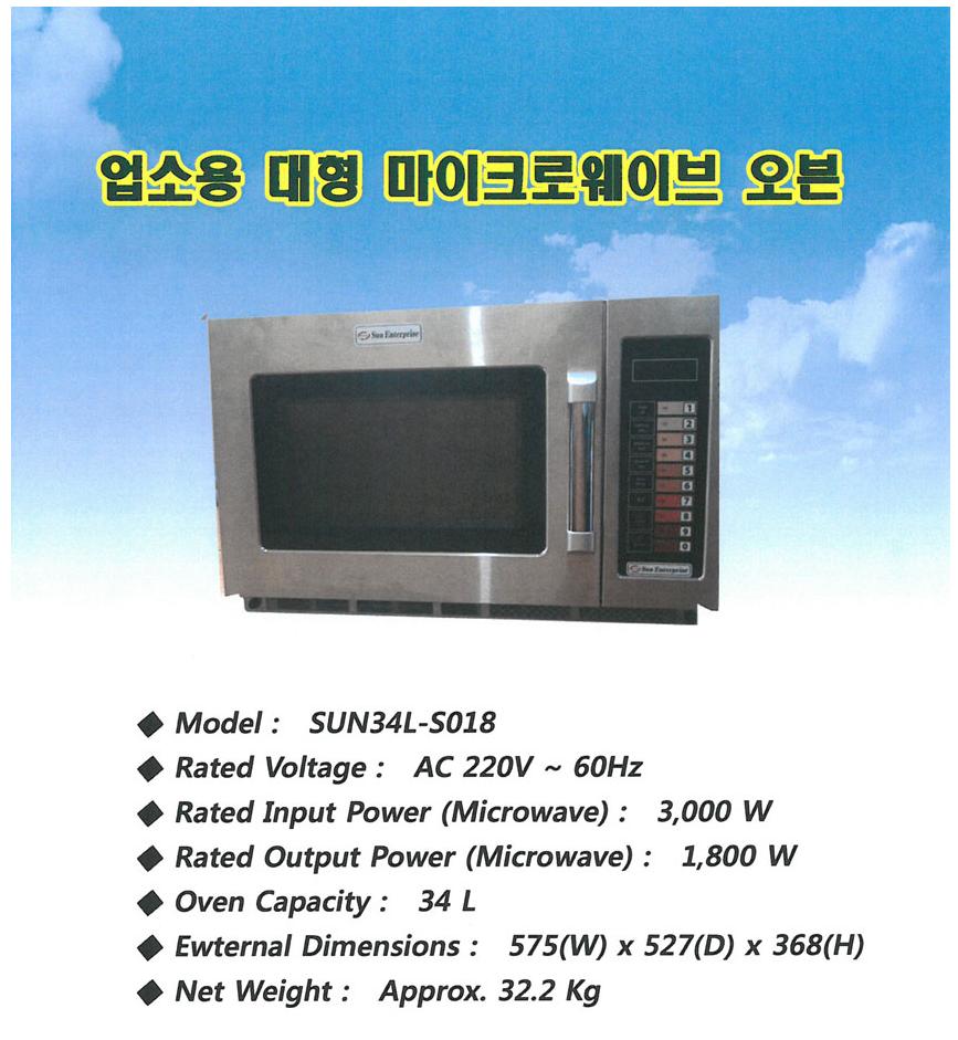 태양기업 업소용 대형 마이크로웨이브 오븐 SUN34L-S018
