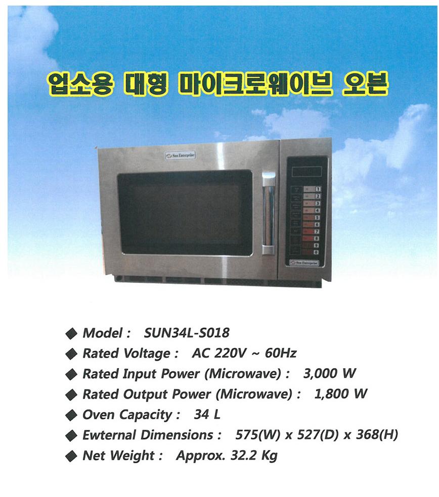 태양기업  SUN-17L-S018