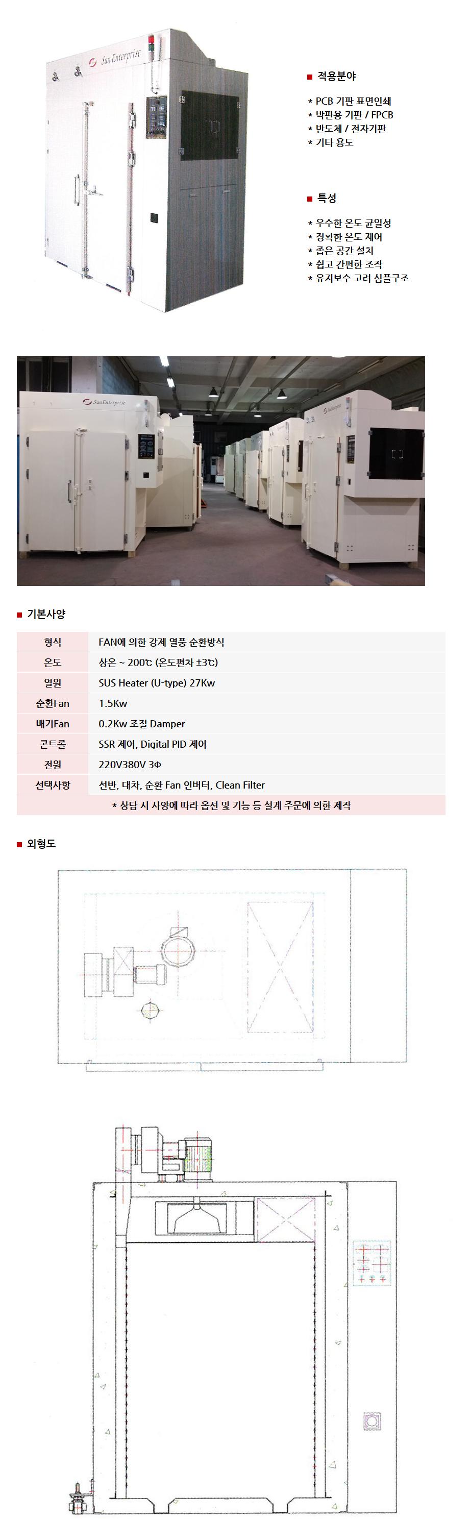 태양기업 Box Type Dry Oven