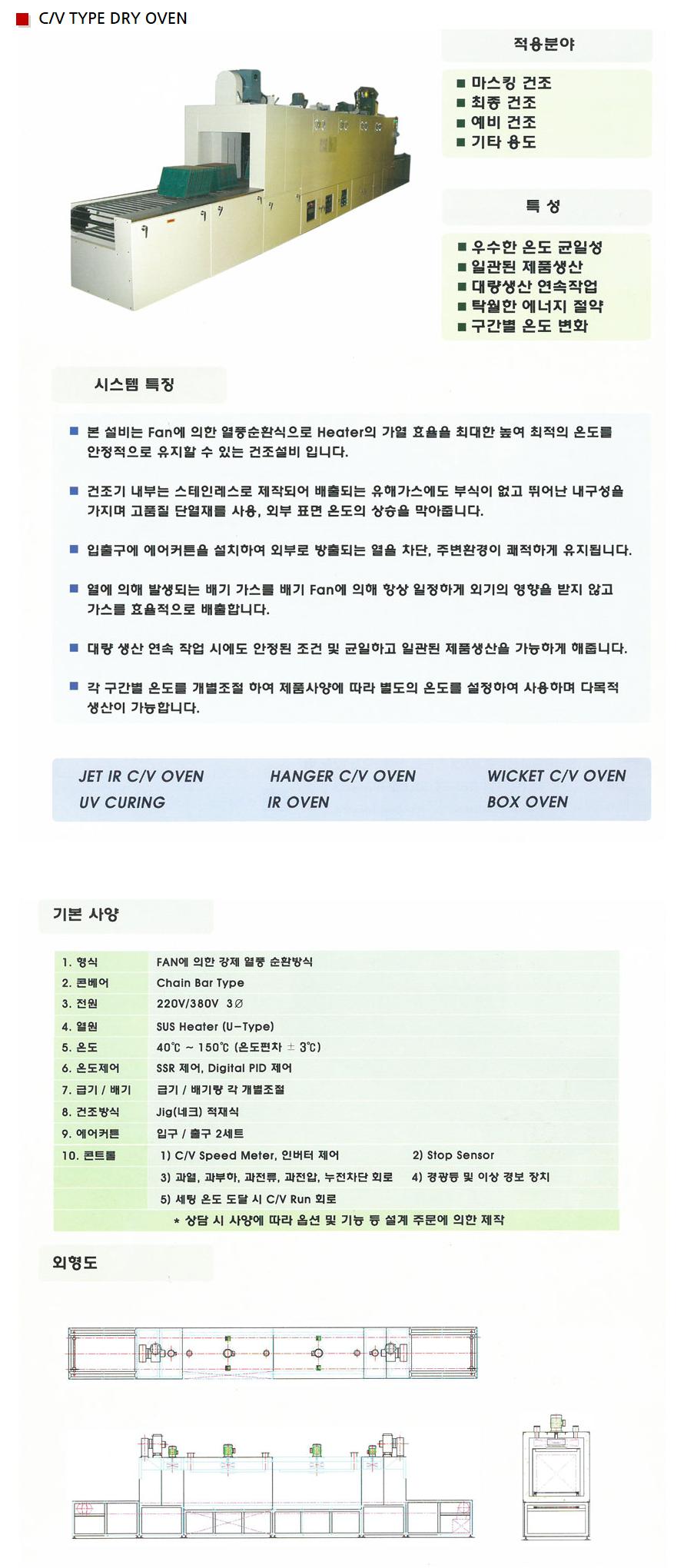 태양기업 C/V Type Dry Oven