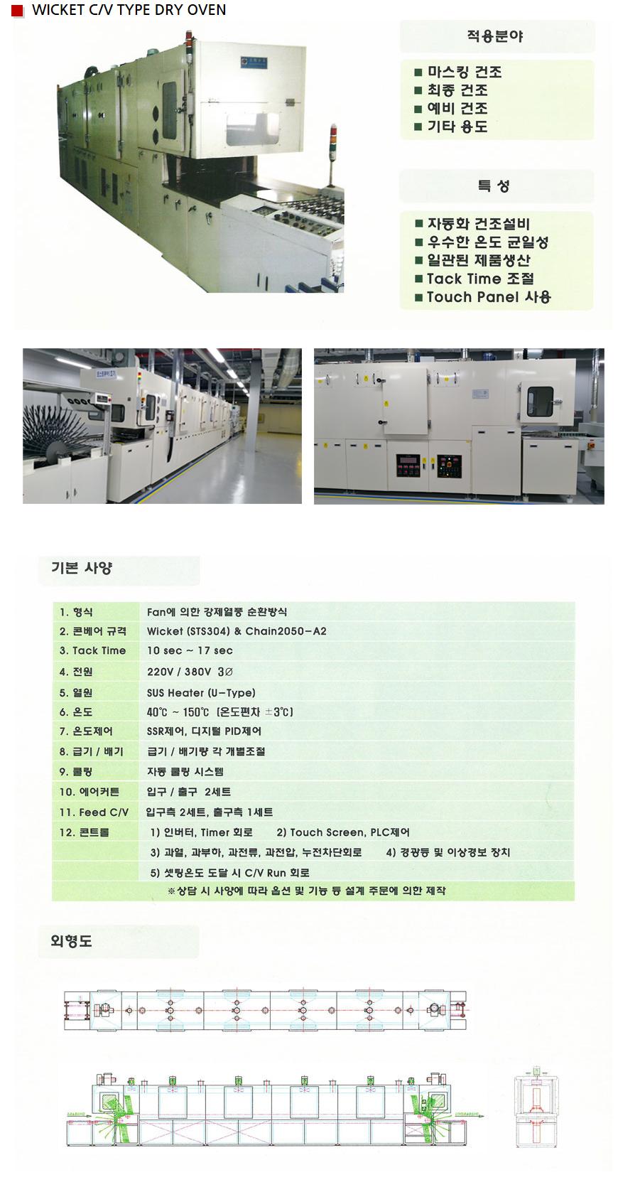 태양기업 Wicket C/V Type Dry Oven